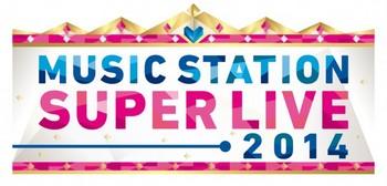 news_header_MUSICSTATION_SUPERLIVE2014_logo.jpg