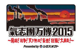 news_header_kishidanbanpaku2015_logo.jpg